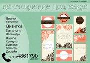 Бланки Брошюры Визитки Календари Книги Конверты Листовки