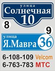 Табличка с названием улицы и номером дома Лида